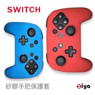 【ZIYA】任天堂 SWITCH PRO 遊戲/遙控手把矽膠保護套 防滑顆粒款(2入顏色隨機)