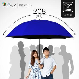 【雙龍牌】203公分巨大傘面雙層抗UV超大傘 10人商務傘 80吋高爾夫球傘(防風晴雨傘直傘 迎賓傘家庭傘A6603)