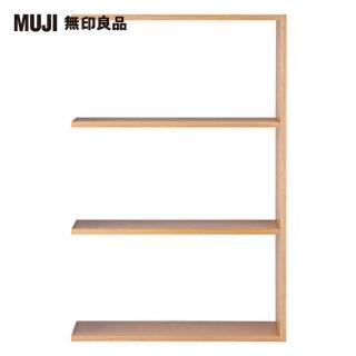 【MUJI 無印良品】自由組合層架/橡木/3層/寬版追加用(大型家具配送)