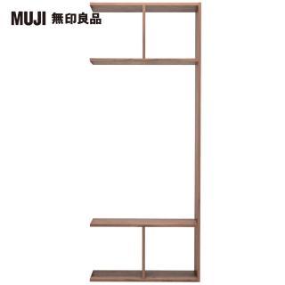 【MUJI 無印良品】自由組合/胡桃/5層2列開放追加組(大型家具配送)