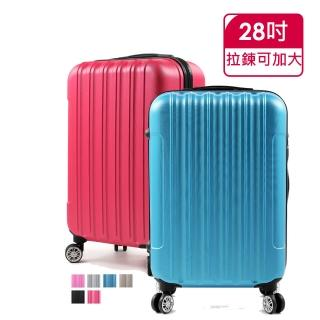 【SINDIP】一起去旅行PLUS ABS 28吋行李箱(可加大+海關鎖+保內有限破殼換新)