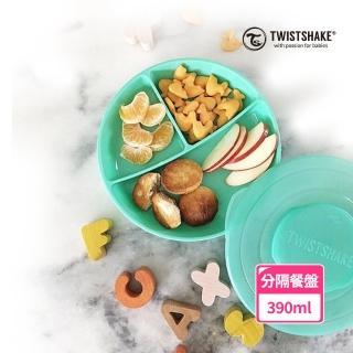 【Twistshake】轉轉扣組合式防滑分隔餐盤