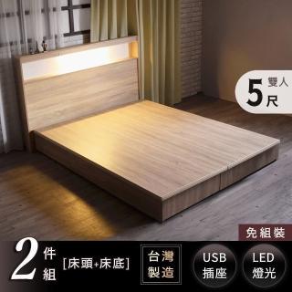 【IHouse】山田 日式插座燈光房間二件組 床頭+床底-雙人5尺