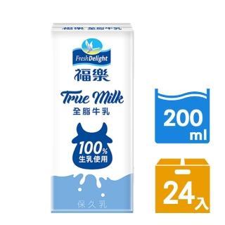 【福樂】全脂保久乳 100%生乳200ml*24瓶/箱(早餐推薦)