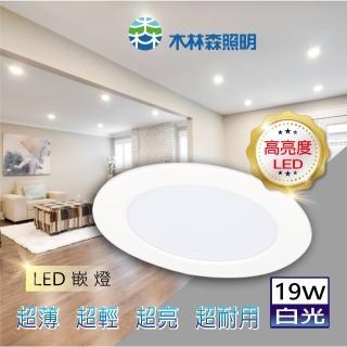 【木林森照明】LED超薄崁燈19W(白光)