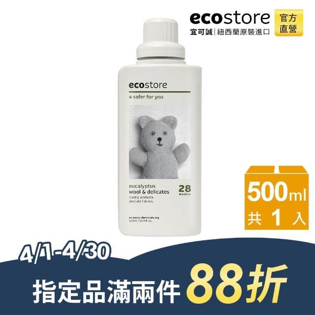 【ecostore】毛料精緻衣物洗衣精-尤加利葉(500ml)/