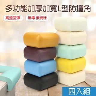 【愛家樂】L型加厚加寬防撞邊條桌角保護泡棉貼 保護嬰幼兒必備(多色可選-4入組)