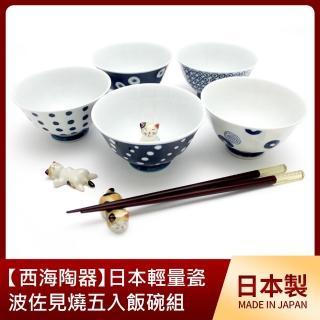 【日本西海陶器】波佐見燒五入飯碗組-藍丸紋(輕量瓷飯碗)