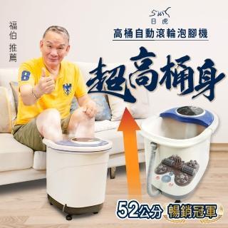【日虎_速達】自動滾輪泡腳機(限時加碼300元mo幣)/