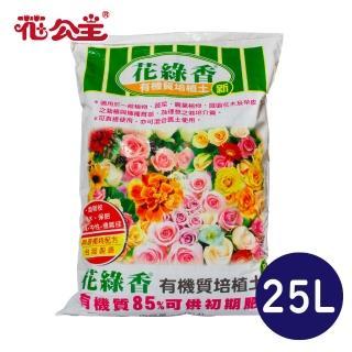 【花綠香】有機質培養土(25L)