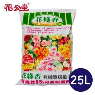 【花綠香】有機質培植土(25L)