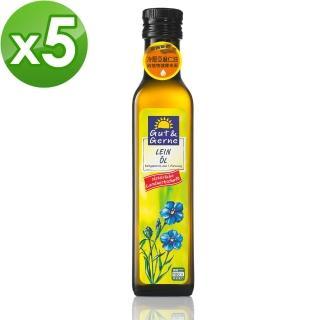 【Gut&Gerne】德國小太陽冷壓初榨亞麻仁油(250ml*5瓶)