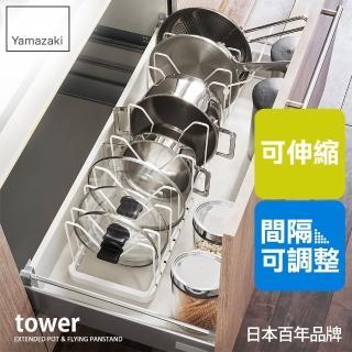 雙12限定【日本YAMAZAKI】tower伸縮式鍋蓋收納架(白)
