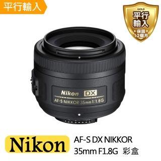 【Nikon 尼康】AF-S DX NIKKOR 35mm F1.8G  彩盒(平行輸入-送 UV保護鏡+吹球清潔組)