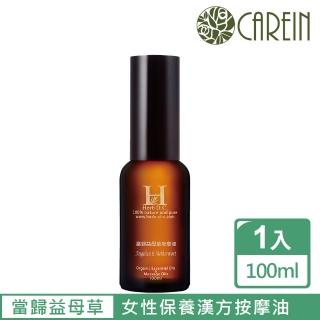 【CAREIN香草精油學苑】當歸益母草精油按摩油大 Angelica   Motherwort Oil 100ml(漢方精油按摩油系列)