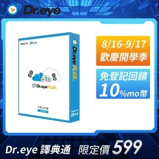 【Dr.eye 譯典通】Dr.eye PLUS(一年版跨平台/英/日/韓)