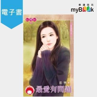 ~myBook~最愛有問題~四季情歌之五 電子書