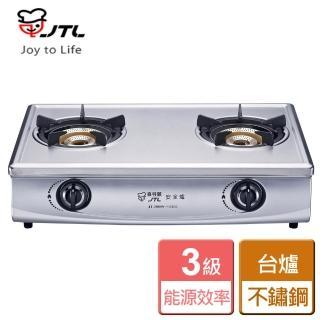 【喜特麗】雙口檯爐內焰式 - 本 不 (JT-2888S)