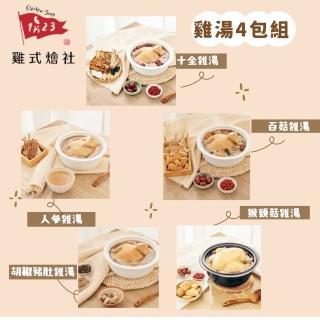 【123雞式燴社】養生雞湯任選4包組(5種口味任選)
