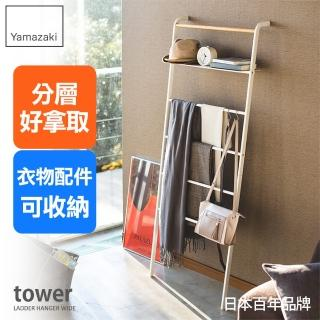 【日本YAMAZAKI】tower 原木階梯式掛衣架(白)