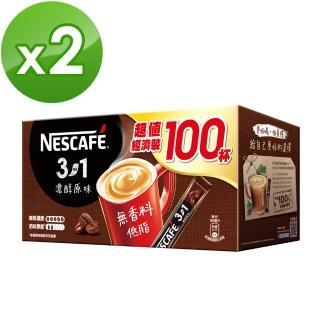 【雀巢咖啡】三合一濃醇原味*2盒組(15g*100入/盒)