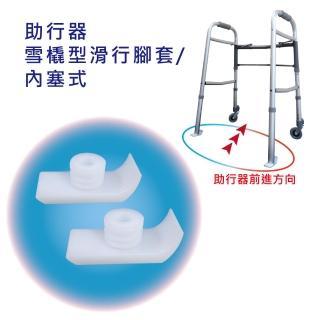 【感恩使者】助行器腳套 ZHCN1822(雪橇型 滑行腳套 內塞式  2入/組)