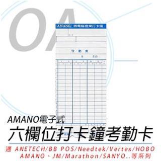 【AMANO】電子式 六欄位打卡鐘卡片-2包入(薄卡/大卡/7號卡)