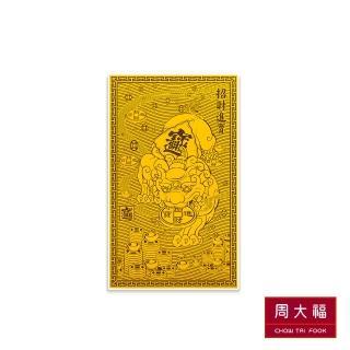 【周大福】招財貔貅雙面金卡錢母(招財進寶  財源廣進)