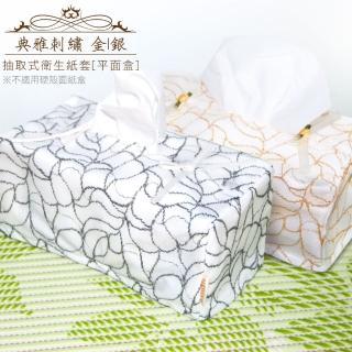 【Lassley蕾絲妮】典雅刺繡-抽取式衛生紙套-平面盒(面紙 盒套 紙巾 金 銀 台灣製造)