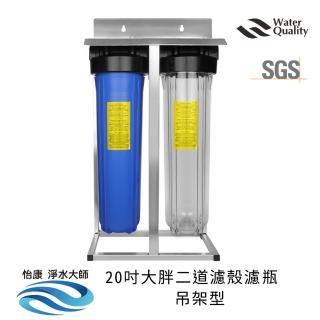 【怡康】標準20吋大胖二道透明濾殼吊架組