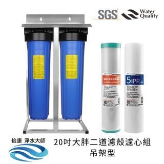 【怡康】標準20吋大胖二道藍色濾殼不鏽鋼架組-含濾心PP*1+NR*1