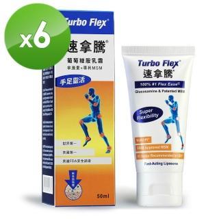 【Turbo Flex】速拿騰 葡萄糖胺乳霜-50G/瓶(六瓶組)