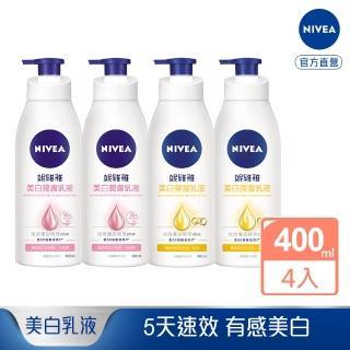 【NIVEA 妮維雅】美白潤膚乳液(400ml 4入組)