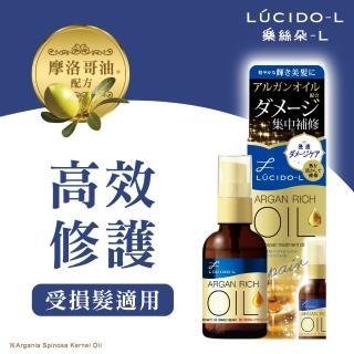 【LUCIDO-L樂絲朵-L】摩洛哥護髮精華60ml(修護型)