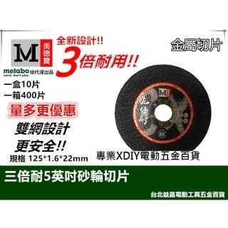 【美德寶】金屬切片 切斷 砂輪片  5英寸 125×1.6厚×22mm-一箱400片