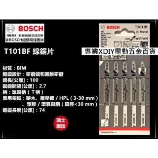 【BOSCH 博世】T101BF 一卡5支 線鋸片 適用硬木/層壓板/HPL/玻纖強化塑