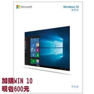 【加購品含安裝】Windows 10 家用隨機版 64位元中文版(含安裝)