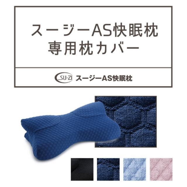 【SU-ZI】日本原裝 AS快眠止鼾枕專用枕套(深藍色/天空藍/粉色/黑色)