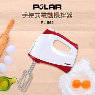 【普樂POLAR】手持式電動攪拌器/打蛋器(PL-962)