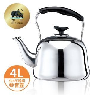 【正牛】奧利佛304不銹鋼琴音壺 4L(304不銹鋼 琴音壺 水壺)