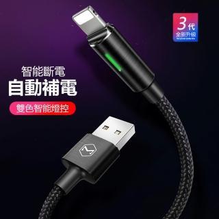 【MCDODO】最新升級三代智能斷電 蘋果充電線 自動補電iPhone快充數據線(王者系列數據線)