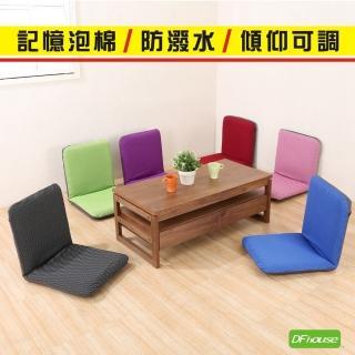 【DFhouse】佐藤-六段式防潑水和室椅(6色)