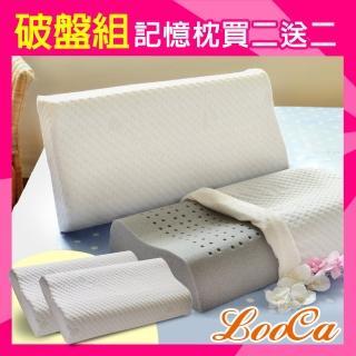 【送天絲記憶枕x2】LooCa天絲纖維特大舒眠記憶枕(2入-破盤組)