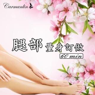【卡蔓林Carmanlin】腿部量身訂做 60 min(腿部SPA)