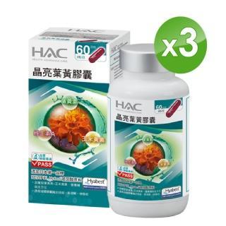 【永信HAC】晶亮葉黃膠囊含葉黃素加玻尿酸(120粒/瓶;3瓶組)