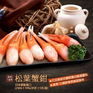 【優鮮配任選999】日本原裝進口松葉蟹鉗1包(約250g/包)
