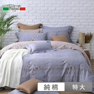 【Raphael 拉斐爾】慕槿-舒柔棉特大四件式床包被套組(純棉磨毛)