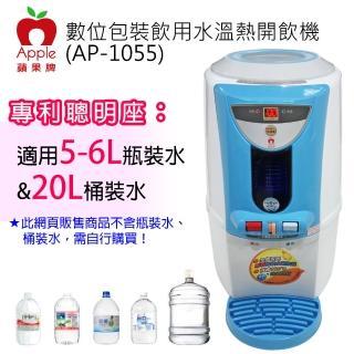 APPLE數位包裝飲用水溫熱開飲機AP-1055