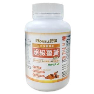 【諾得】超級薑黃膠囊(360粒x1瓶)