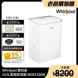 【Whirlpool惠而浦】二級能效10.5公升節能除濕機WDEE20AW(貨物稅減免$900)